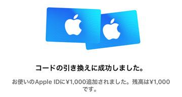1000円コード
