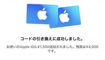 4000円コードオリコ