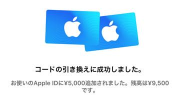 yamadaで買った5000円分チャージ