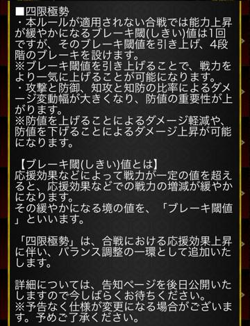 共通ルール変更2【四限極性】