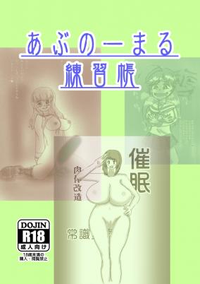 あぶのーまる練習帳_001