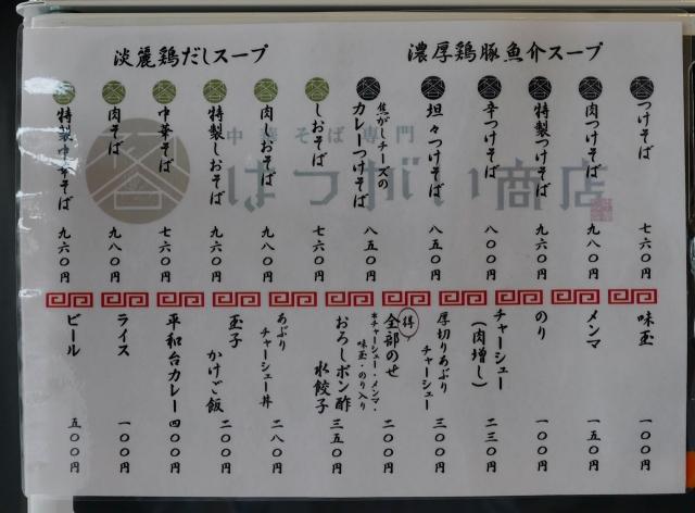 2017-10-03 はつがい商店 005