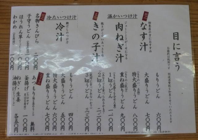 2017-10-10 田舎かっぺ 004