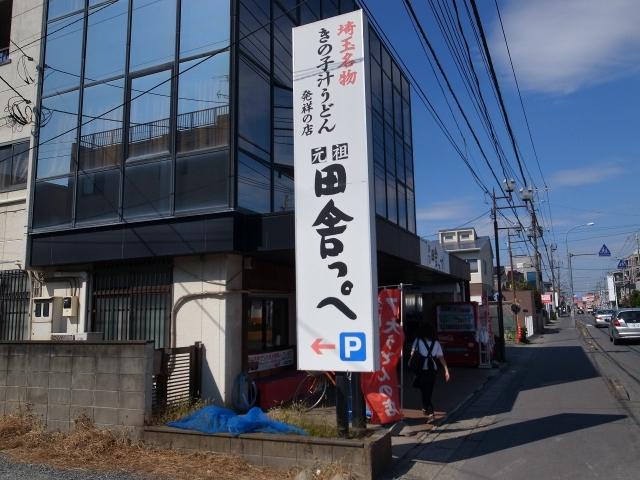 2017-10-10 田舎かっぺ 001