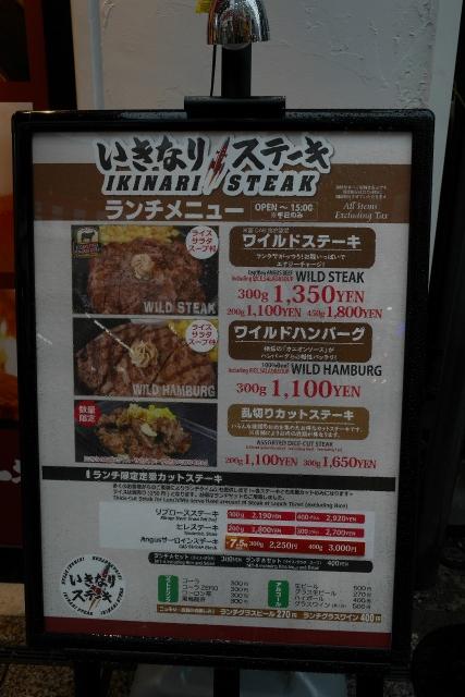 2017-10-16 いきなりステーキ 014