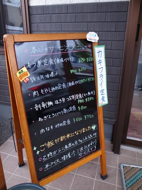2017-10-20 えのもと食堂 002