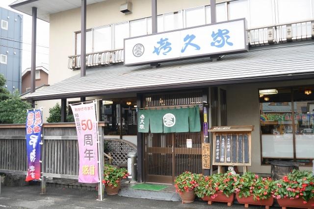 2017-10-24 喜久屋 001