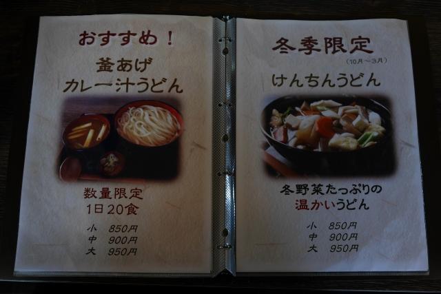 2017-12-18 うどん本舗 002