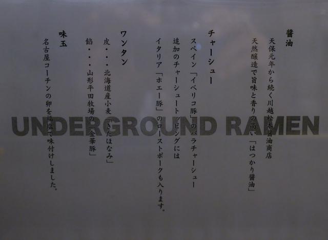2017-12-26 UNDERGROUND RAMEN 004