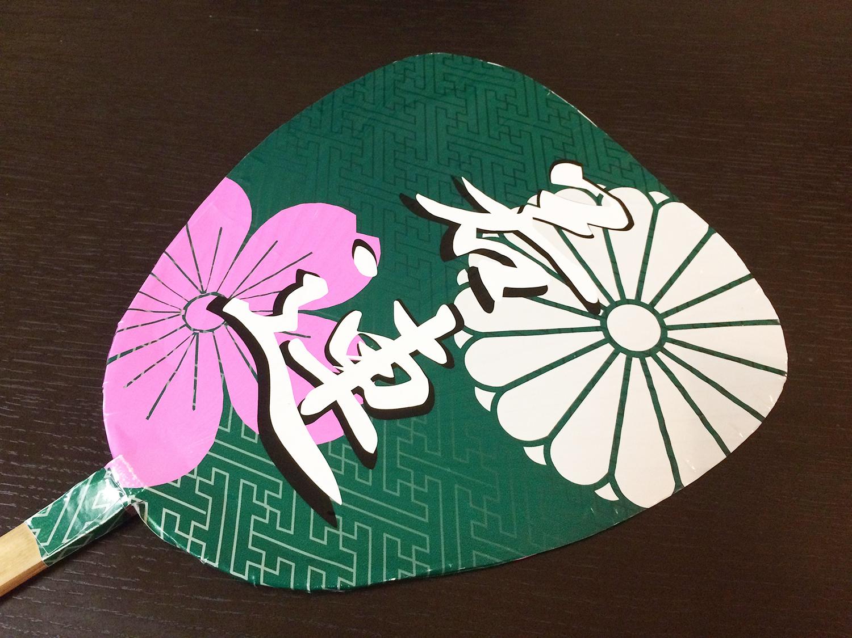 wakaren-uchiwa.jpg