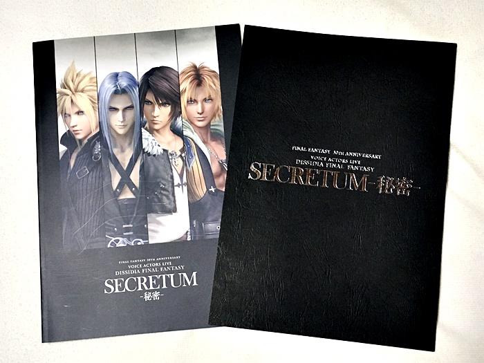 アクターズライブ DISSIDIA FINAL FANTASY 『SECRETUM -秘密-』