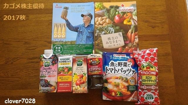 20171019_115335_カゴメ株主優待2017秋