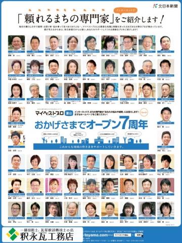 マイベストプロ富山 瓦屋根の専門家 釈永瓦工務店2017