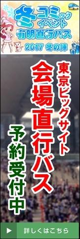 冬コミ2017会場直行バスツアー