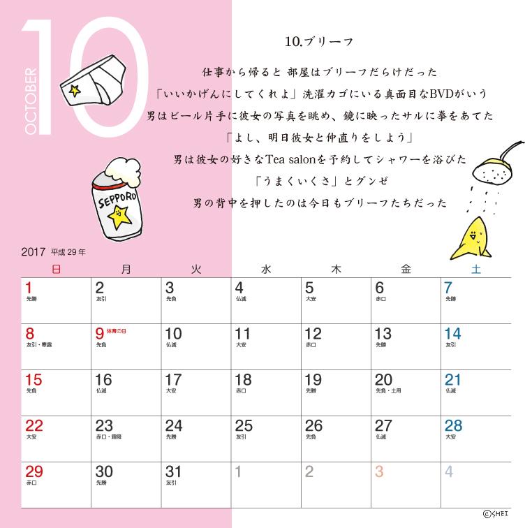 2017shei10.jpg