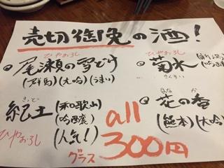 売切御免300円の日本酒