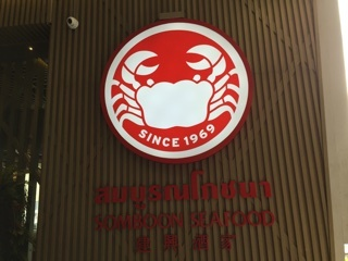 Somboon Seafood (ソンブーン・シーフード)