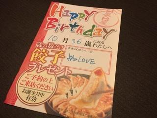 誕生日DM(自分で書いたもの)