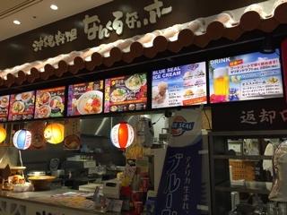 沖縄料理 なんくるないさー