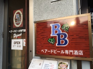 季節限定ベアードビール専門店 ビールのdspeed(ディースピード)