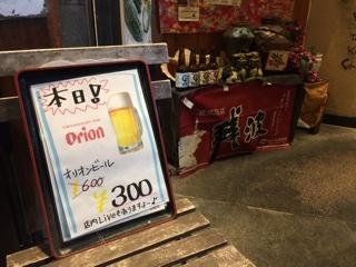本日オリオン300円!