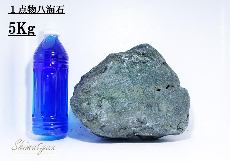 八海石5Kg1番 (2)