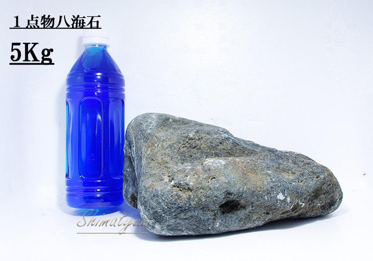 八海石5kg3番 (2)