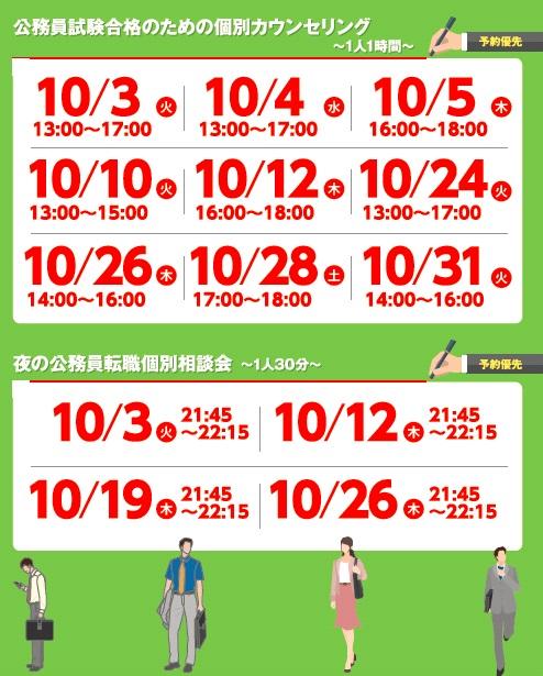 K個別10月