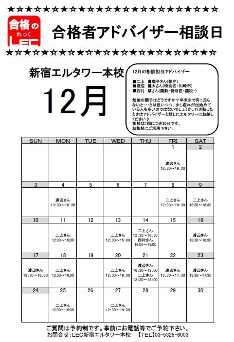 12月アドバイザーカレンダー