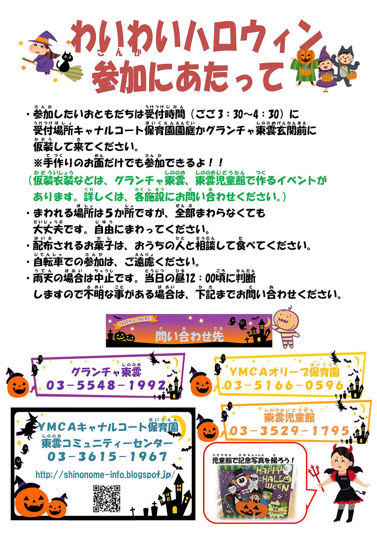 POP_わいわいハロウィン2017_ページ_1
