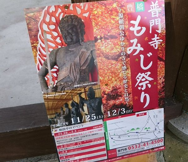 Humonji-momijimatsuri.jpg
