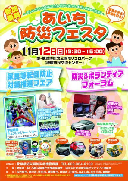 bosai-festa2017.jpg