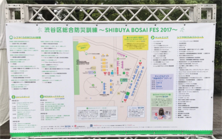 shibuyabosai-1.jpg