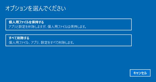 WindowsリカバリCD画面2