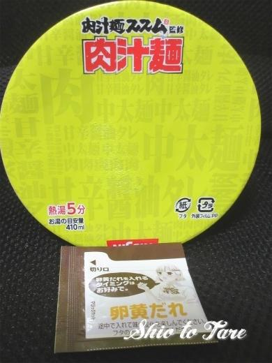 IMG_6193_20171015_AKIBAヌードル 肉汁麺ススム監修 肉汁麺