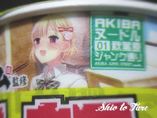 IMG_6194_20171015_AKIBAヌードル 肉汁麺ススム監修 肉汁麺