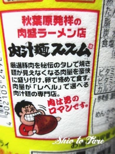 IMG_6195_20171015_AKIBAヌードル 肉汁麺ススム監修 肉汁麺