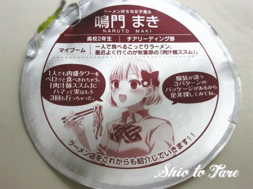 IMG_6197_20171015_AKIBAヌードル 肉汁麺ススム監修 肉汁麺
