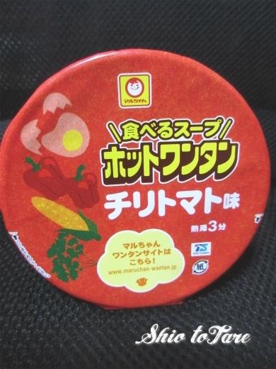 IMG_6266_20171105_01_ホットワンタンチリトマト味