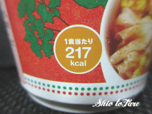IMG_6267_20171105_01_ホットワンタンチリトマト味
