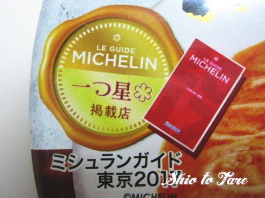 IMG_6278_20171111_セブンプレミアム 鳴龍 担担麺