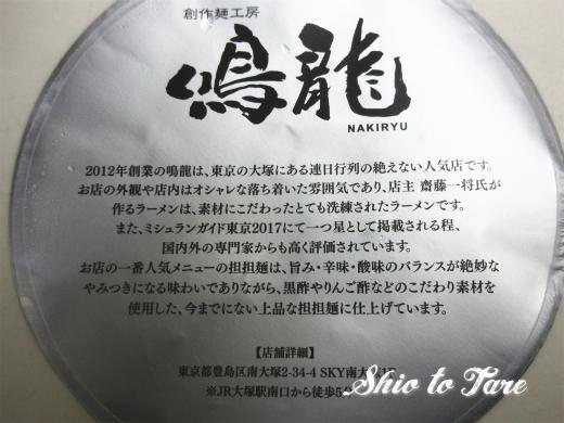 IMG_6279_20171111_セブンプレミアム 鳴龍 担担麺