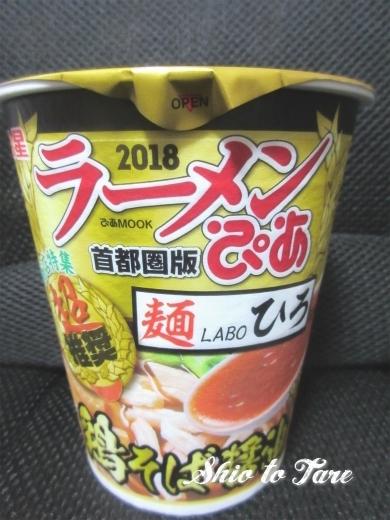 IMG_6283_20171112_01_ラーメンぴあ 麺LABOひろ監修 鶏そば醤油