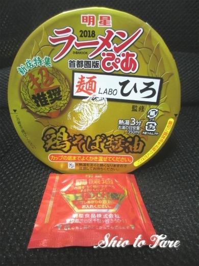 IMG_6284_20171112_01_ラーメンぴあ 麺LABOひろ監修 鶏そば醤油