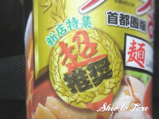 IMG_6285_20171112_01_ラーメンぴあ 麺LABOひろ監修 鶏そば醤油