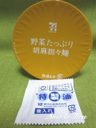IMG_6291_20171120_01_野菜たっぷり胡麻担担麺