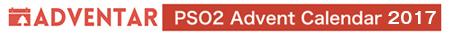 PSO2AdventCalendar2017.jpg