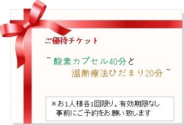 ticket171215c