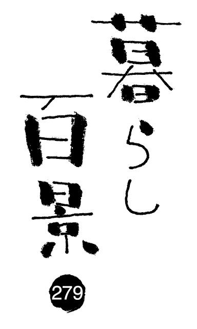 暮らし百景_題字