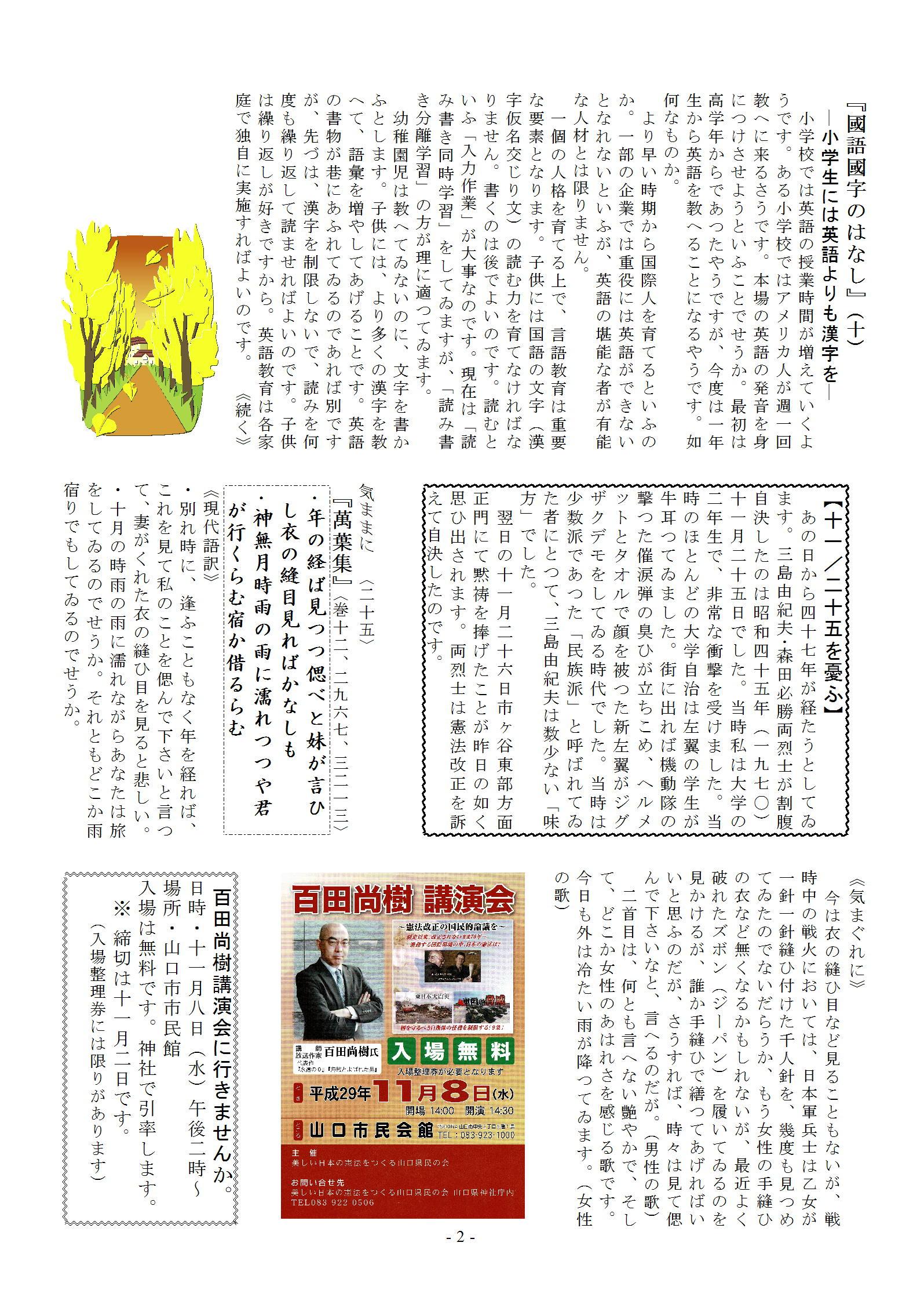 page002_20171028120221dec.jpg